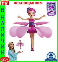 Волшебная летающая фея Frozen, лучший подарок !