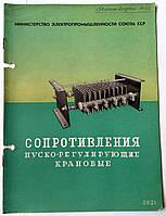 """Журнал (Бюллетень) """"Сопротивления пуско-регулирующие крановые"""" 1958 год"""