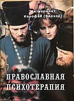 Православная психотерапия. Митрополит Иерофей (Влахос).