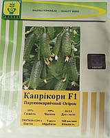 Каприкорн F1 семена огурца партенокарп. Yuksel 500 семян