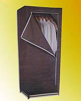 "Тканевый шкаф-гардероб ""Primero"" (ширина 60 см)"