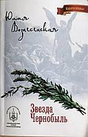 Зірка Чорнобиль. Юлія Вознесенська., фото 1