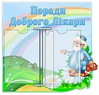"""Стенд-книжка для детского сада """"Советы доктора"""""""