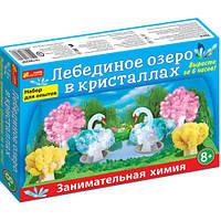"""Детский набор для творчества 0260-2 Набір для дослідів """"Лебедине озеро в кристалах 12138025Р"""