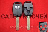 Корпус для ключа Honda accord 3 кнопки