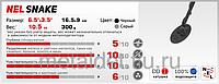 Катушка Snake 6,5x3,5 для мд Tesoro Tejon, Cibola, Lobo Super TRAQ, Vaquero