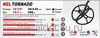 Катушка Tornado 12x13 для мд Teknetics Eurotek (разъем без закрутки)