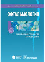 Аветисов Офтальмология. Национальное руководство