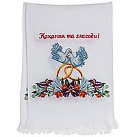 """Свадебный рушник вышитый """"Кохання та злагоди!"""" с голубями и кольцами"""