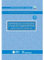 Кулаков Хирургическая стоматология и челюстно-лицевая хирургия. Национальное руководство