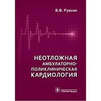Руксин Неотложная амбулаторно-поликлиническая кардиология