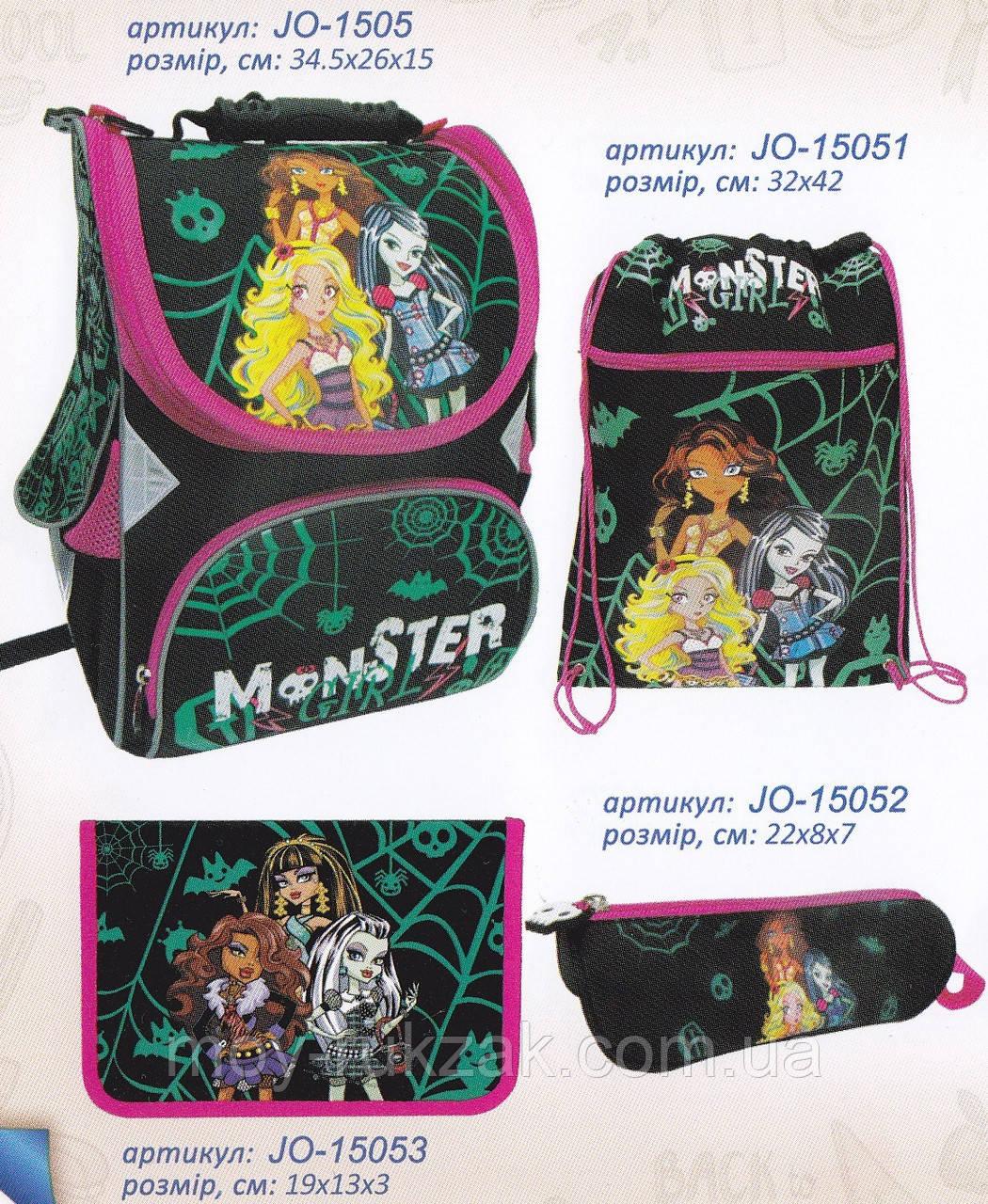 Рюкзаки и набор монстер где купить школьные рюкзаки herlitz