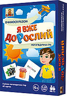 """Настольная игра """"Я уже взРослый"""" SKU0000365"""