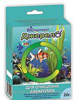 Биопрепарат для очистки аквариумов Джерело