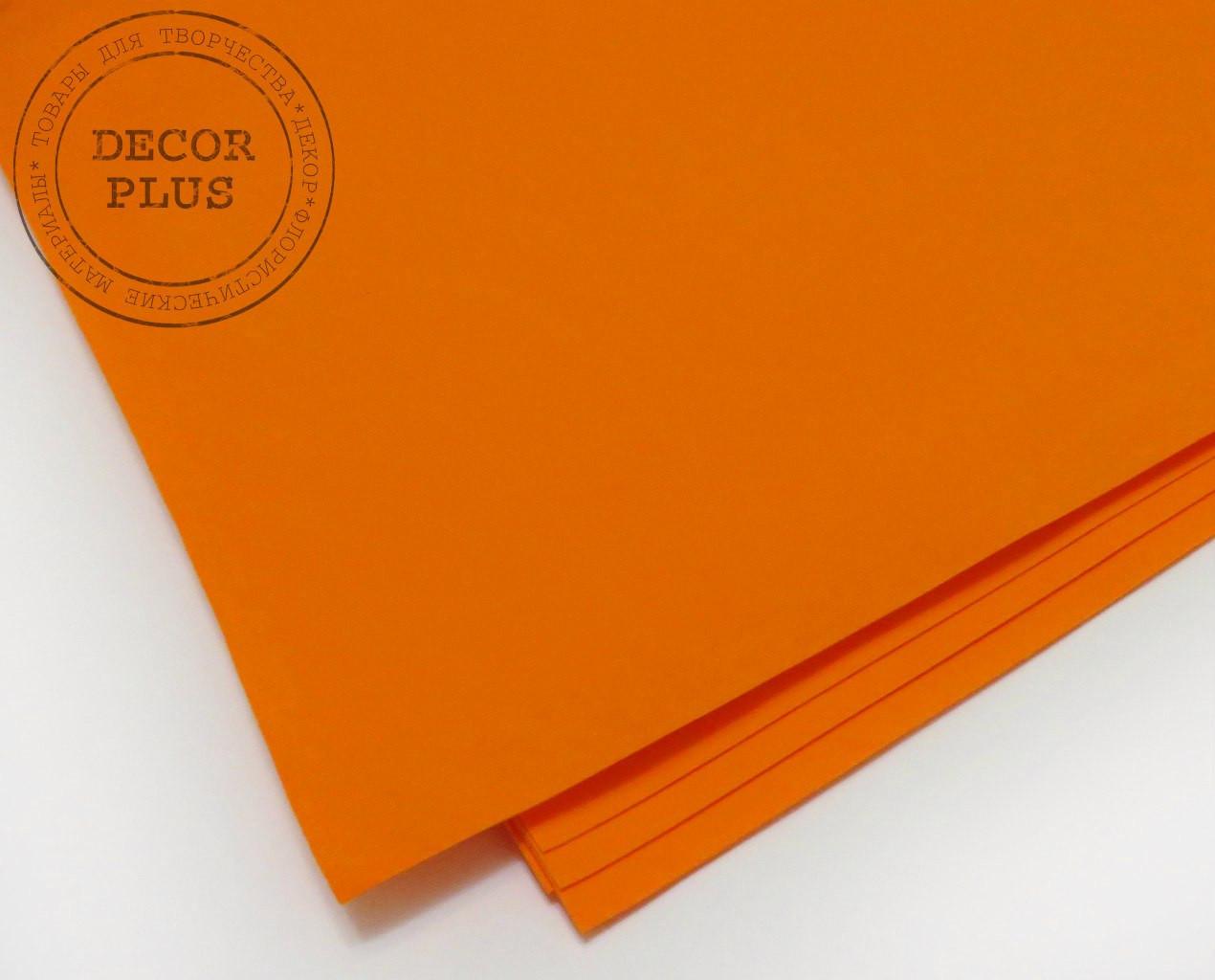 Фоамиран Иранский №007 оранжевый