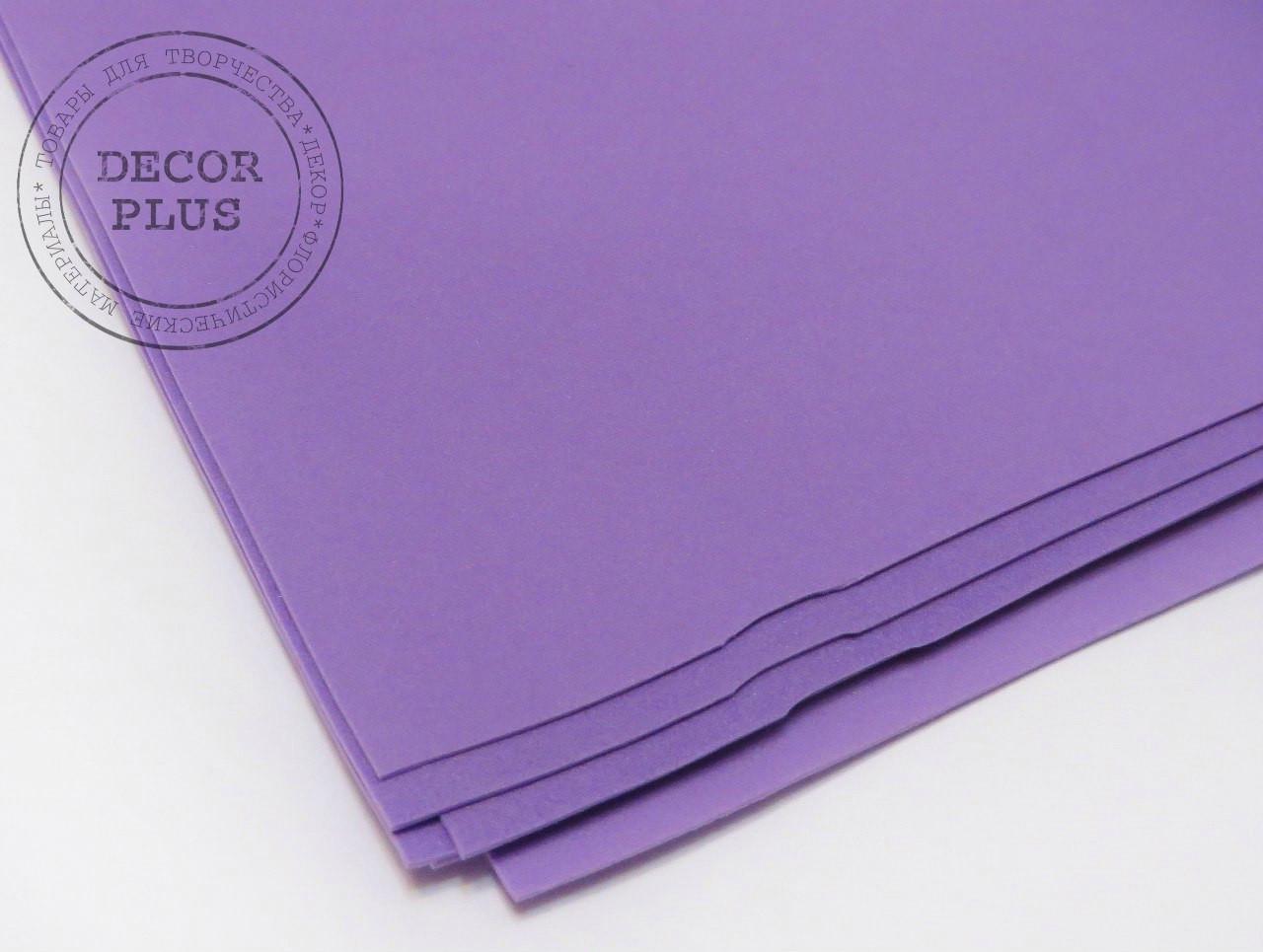 Фоамиран иранский №11 - фиолетовый