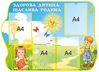 Інформаційні стенди для дитячого садка
