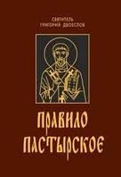 Святитель Григорий Двоеслов. Правило пастырское