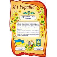 """Стенд  """"Я и Украина"""""""
