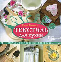 Текстиль для кухни. Стильные и полезные аксессуары