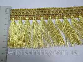 Бахрома декоративна золота з люрексом  7см.