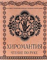 Хиромантия. Чтение по руке. Савоськин С., Баранова Н.