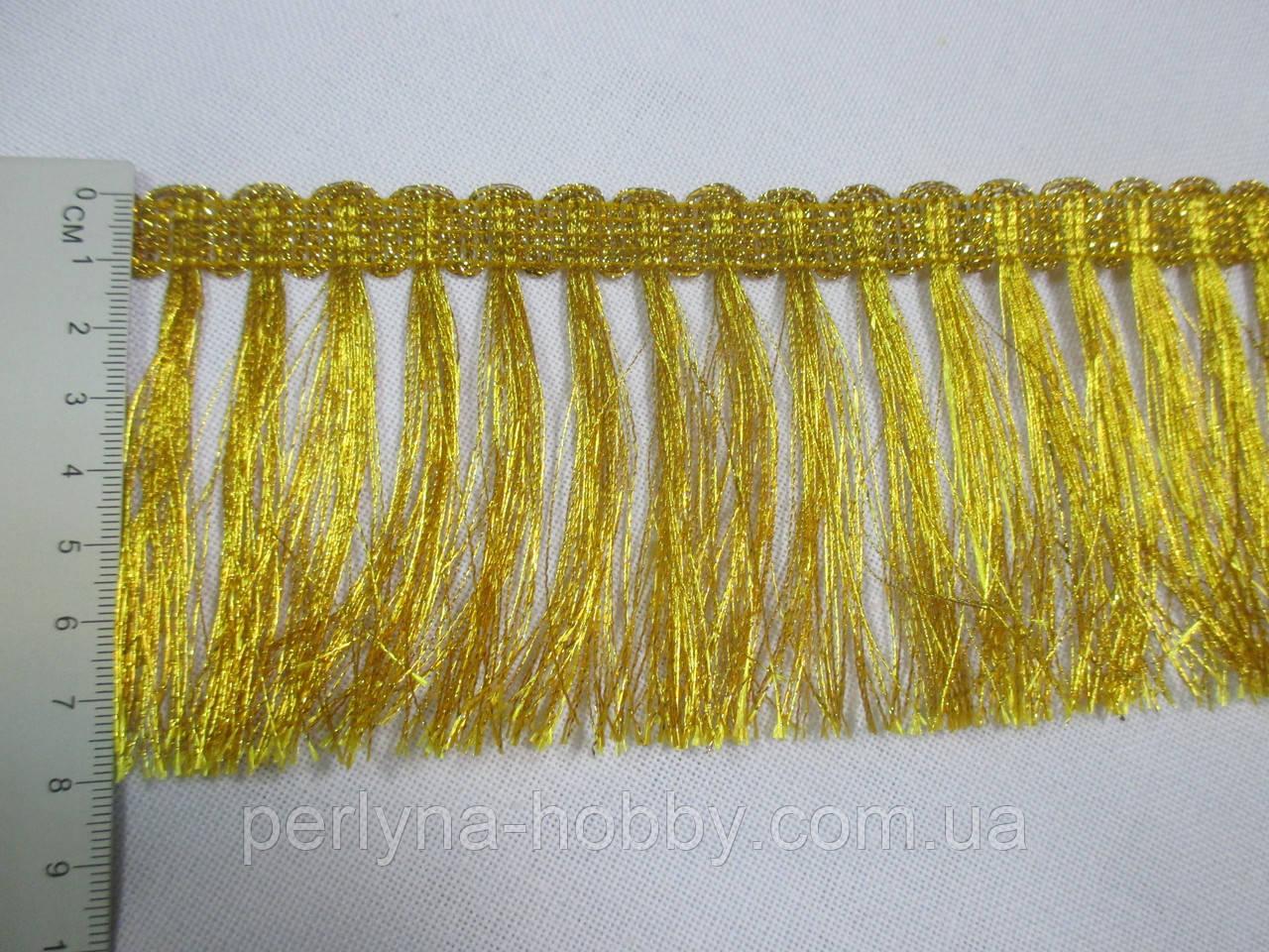 Бахрома золото люрекс 8см.