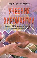 Учебник Хиромантии. Граф К. де Сен-Жермен