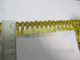 Бахрома декоративна золота з люрексом  2см. Упаковка 16.4