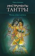 Инструменты Тантры. Мантры, янтры и ритуалы. Джохари Х.