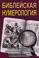 Библейская Нумерология. Неаполитанский С., Матвеев С.