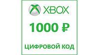Xbox Live пополнение на 1000 рублей (RU), ESD - электронный ключ