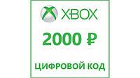 Xbox Live пополнение на 2000 рублей (RU), ESD - электронный ключ