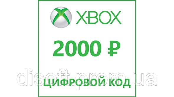 Xbox Live пополнение на 2000 рублей (RU), ESD - электронный ключ - Супер-Пупер Shop в Харькове