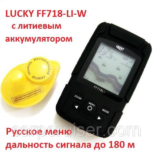 Fishfinder FFW718LI-W-EU-Европейская мультиязычная версия продажа в Украине