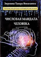 Числовая мандала человека. Прикладная нумерология. Зюрняева Т.