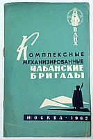 Комплексные механизированные чабанские бригады. ВДНХ. 1962