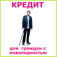 Кредит для граждан с инвалидностью