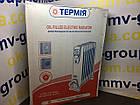 Масляный радиатор 0815 Термия 1,5 КВт, 8 секций, фото 2