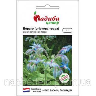 Бораго (огуречная трава) 1 г. Садыба Центр