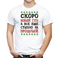 """Мужская футболка """"Скоро Новый год, а все еще стыдно за прошлый"""""""