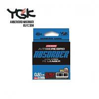 Флюорокарбон YGK AMBERCORD ABSORBER US FC 30м #0.4/0.104мм 2.4lb