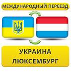 Из Украины в Люксембург