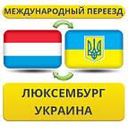 Из Люксембурга в Украину