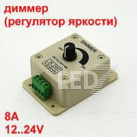 Диммер (регулятор яркости) для светодиодных лент, плавная регулировка, 8 ампер