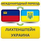 Из Лихтенштейна в Украину