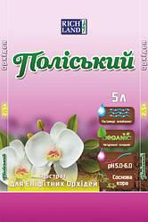 Субстрат для орхидей эпифитных, 5л. (Полесский)