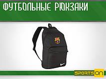 Футбольные рюкзаки