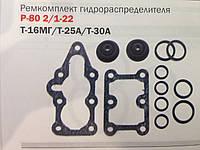 Ремкомплект гидрораспределителя Р-80 2/1-22 2-х секционный Т-16, Т-25