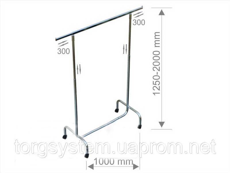 Вешалка одинарная 1000mm с регулировкой высоты
